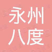 永州八度文化传媒有限责任公司