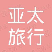 贵州亚太旅行社有限公司花果园营业部