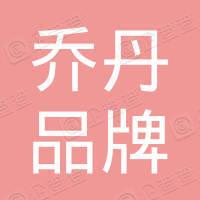 吴江震泽镇乔丹品牌运动装系列产品店