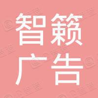 上海智籁广告有限公司