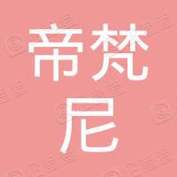 台州帝梵尼汽车用品有限公司