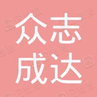 深圳市众志成达贸易有限公司