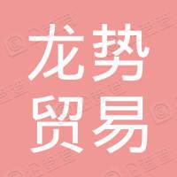 龙势贸易(上海)有限公司