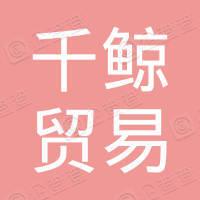 广州千鲸贸易有限公司