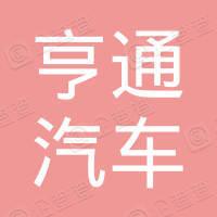 青岛亨通汽车销售服务有限公司