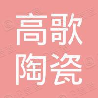 佛山市高歌陶瓷有限公司