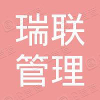 南京瑞联管理咨询合伙企业(有限合伙)