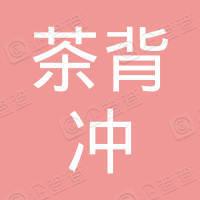 攸县峦山茶背冲生态种养专业合作社