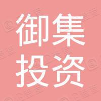 上海御集投资管理有限公司