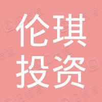 深圳市前海嘉亿投资企业(有限合伙)
