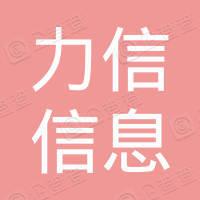 深圳市力信信息技术有限公司