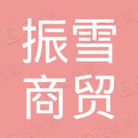 广州振雪商贸部