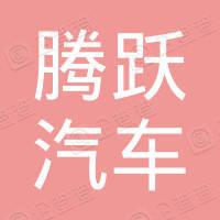 洛阳腾跃汽车服务有限公司