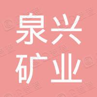 山东泉兴矿业集团有限责任公司古县分公司