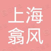上海翕风网络科技有限公司