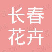 沭阳县长春花卉园艺有限公司