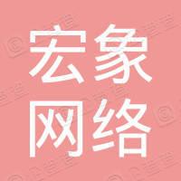 广州市宏象网络有限公司