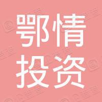 深圳家家湘鄂情投资控股有限公司