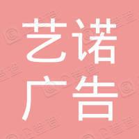 淄博艺诺广告有限公司