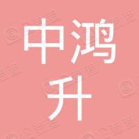 深圳市前海中鸿升网络科技有限公司