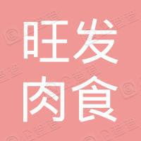 博野县旺发肉食制品厂