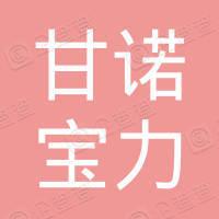 重庆甘诺宝力保健食品有限公司