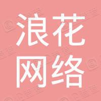 北京浪花网络科技有限公司