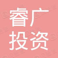 夏门睿广投资有限公司