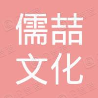 安徽儒喆文化传媒有限公司