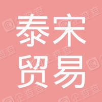 安徽泰宋贸易有限公司