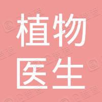 安徽植物医生化妆品有限公司庐阳第二分公司
