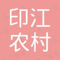 贵州印江农村商业银行股份有限公司