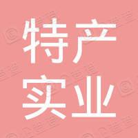 延边特产实业有限公司峰泉研究所