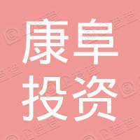 广州康阜投资有限公司
