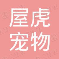 深圳屋虎寵物有限公司