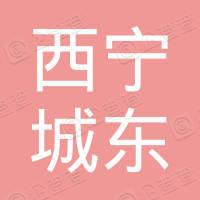 西宁城东农机车辆厂