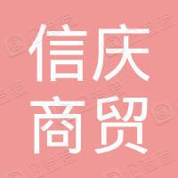 重庆信庆商贸有限公司