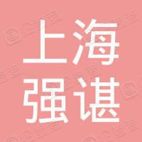 上海强谌信息技术服务中心