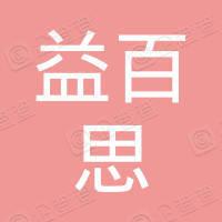 深圳市益百思科技有限公司