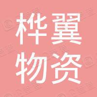 杭州桦翼物资有限公司