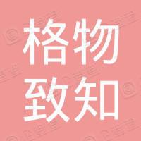 北京格物致知投资管理中心(有限合伙)