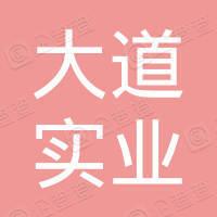 天津大道实业有限公司