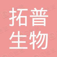拓普(深圳)生物技术服务合伙企业(有限合伙)