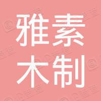 蓬安县巨龙镇雅素木制品厂