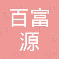 江西百富源新材料创业投资基金(有限合伙)