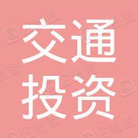仙居县交通投资集团有限公司