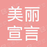 西安美丽宣言美容服务有限公司