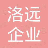 杭州洛远企业管理合伙企业(有限合伙)