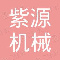 黄冈紫源机械租赁有限公司