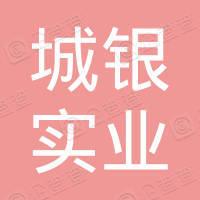 重庆城银实业有限公司